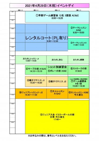 4.29 イベントスケジュール
