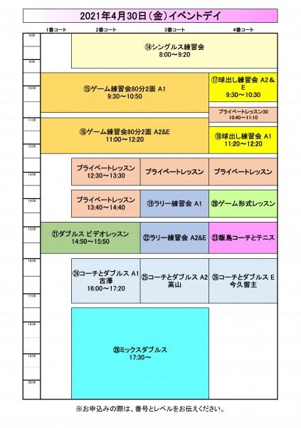 4.30 イベントスケジュール