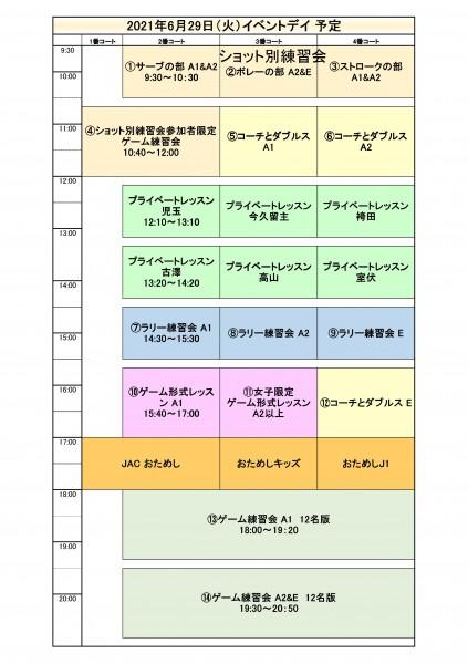 6.29イベントデイ 収支計画書(小豆沢校)