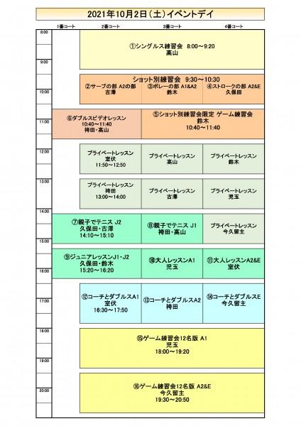 10月2日イベントデイ スケジュール